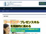 1564543 thum - 【締切10/21】10/28(日)東京/青山NLPマスタープラクティショナー土日コース