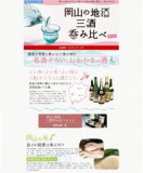 1569156 thum - 岡山の地酒 三酒呑み比べセット