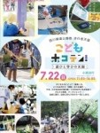 1578293 thum - 8月 婚活イベント「諏訪湖上花火 遊覧船「すわん」貸切」
