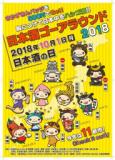 1579002 thum - 日本酒ゴーアラウンド岡山2018