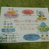 1586783 thum - ガレージセール in 目黒区