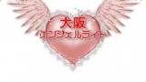 1587584 thum - 美と健康・癒しのオーケストラ エンジェルライト名古屋vol.20