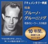 1590573 thum - 【横浜】ブルーノ・グルーニング ドキュメンタリー映画上映会