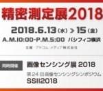 1590745 thum - 画像センシング展2018 | パシフィコ横浜にて開催 - 6月13(水)~15日(金)