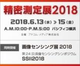 1590745 thum - 精密測定展2018 | パシフィコ横浜にて開催 - 6月13(水)~15日(金)