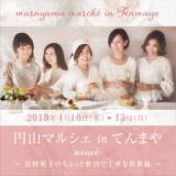1592378 thum - 円山マルシェ in てんまや scene6