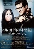 1592689 thum - 石坂 団十郎(チェロ)×小菅 優(ピアノ) デュオ・リサイタル