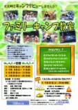 1593126 thum - 大房岬自然公園   ファミリーキャンプ教室①