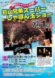1594121 thum - ふれセンイベント2018 杉山兄弟スーパーしゃぼん玉ショー
