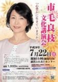 1594235 thum - 市毛良枝文化講演会