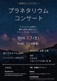 1594455 thum - 〜星降る七夕の日に プラネタリウム・コンサート〜 プラネタリウムBARで楽しむクラシック・ギターの旋律