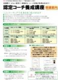 1594692 thum - 日本実務能力開発協会 認定コーチ養成講座【 札幌開催・受講案内 】