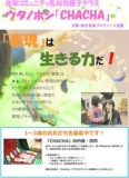 1594821 thum - 【杉並区子育て応援券対応】乳幼児親子クラス ウタノホシ「CHACHA」 5月