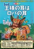 1594952 thum - 劇団四季『王様の耳はロバの耳』