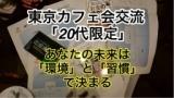 1594989 thum - 【20代限定】【朝活】未来の働き方を考える。あなたの未来は環境と習慣で決まる 東京