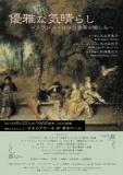 1595413 thum - 優雅な気晴らし 〜フランス・ロココ音楽の愉しみ〜