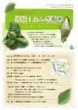 1595471 thum - 体験!ふしぎ樹木2 - 一般社団法人 日本森林インストラクター協会