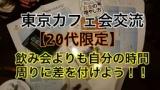 1595922 thum 1 - 【20代限定】【夜活】未来の働き方を考える。あなたの未来は環境と習慣で決まる 東京