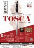 1596030 thum - ジャパン・オペラ・フェスティヴァル 2018 in 名古屋