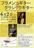 1596051 thum - フラメンコギター&クラシックギター・チャリティコンサート