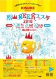 1596317 thum - 松山BEERフェスタ 2018