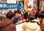 1596344 thum - 障がい者向け合同面接会「書類選考なし!企業とのお見合いイベント5/21(月)横浜」開催:株式会社スタートライン