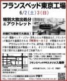 1596416 thum - ★6/2(土)3(日)フランスベッド東京工場『ベッド&ソファ特別セール』