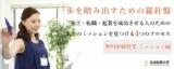 1596422 thum 1 - 【参加無料】5月29日(火) 独立・転職・起業を成功させる人のための人生のミッションを見つける4つのプロセス
