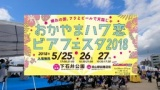 1596445 thum 1 - おかやまハワ恋ビアフェスタ2018(フラ映える)