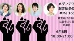 1596482 thum - WEB会議ツールで日本全国からも参加が可能 ~「管理栄養士 登録説明会」特別講演「フリーランスの歩み」を5月23日に開催~    *管理栄養士資格者を対象に