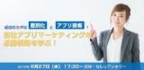 1596487 thum - 【6/27東京開催】※参加無料※ 成功のカギは「差別化」と「アプリ接客」 自社アプリマーケティングの必勝戦略を学ぶ!
