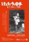 1596665 thum - トランクの中の日本~戦争、平和、そして佛教~