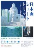 1596761 thum - 日本画ショートトリップ ―ようこそ避暑地へ― 同時開催「桜百景 vol.14」