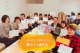 1596782 thum - 6/10【起業・転職】 渋谷のブックカフェで夢実現朝活やります! (夢カフェ)【東京都】