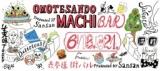 1596824 thum - 表参道 街バル presented by Sansan