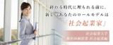 1596875 thum - 【参加無料】6/2 (土) 新しいあなたのロールモデル「社会起業家」 体験授業 社会起業編