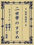 1597029 thum - 特別相談会「二世帯のすすめ」【6月】 | ハウスクエア横浜