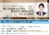 1597037 thum - 『個人投資家でも出来る!夢のホテル投資とは!?』宇田川富大氏登壇!