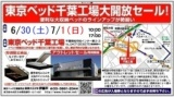 1597080 thum - ★6/30(土)7/1(日)東京ベッド『千葉工場大開放セール!!』