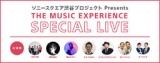 1597167 thum - ソニースクエア渋谷プロジェクトpresents「The Music Experience Special Live」