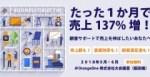1597224 thum - 脱毛サロンの口コミサイト「今から始める脱毛ライフ」で口コミ投稿で毎月10名様にアマゾンギフトプレゼントキャンペーン実施します。