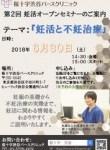1597249 thum - 企業の人事・総務担当などに向け、働く人の生産性向上委員会が「第2回 働く人の生産性向上セミナー」を6月20日(水)に京橋SENQで開催