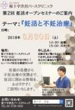 1597249 thum - 第2回 妊活オープンセミナー in 渋谷 (不妊治療相談)