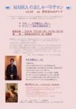 1597434 thum - MARKAのおしゃべりサロン vol.23 on 世田谷webテレビ