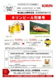 1597479 thum - キリンビール列車 → 中止になりました