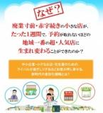 1597586 thum 1 - 新時代の差別化戦略 MBS全国セミナー 大阪会場