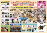 1597728 thum 1 - 6月17日 『富士スピードウエイで保護犬・猫イベント』開催のご案内