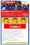 1597746 thum 1 - 6/28(木)パブリックビューイング開催(4F cafe&bar) 皆でサッカー日本代表を応援しよう!
