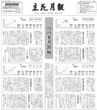 1597749 thum 1 - 株式セミナー「立花月報(7月号)から探る活躍期待銘柄」