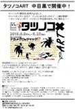 1597770 thum 1 - タツノコプロ創立55 周年記念 タツノコART開催!